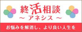 終活相談 アネシス